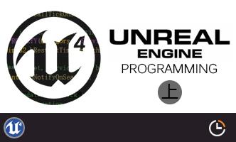 tut_ue4programming_180119_011