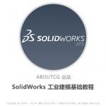 SolidWorks工业建模系列教程 的群组图标